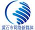 黄石市网络新媒体协会